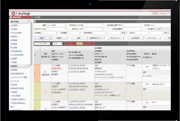 在庫管理システム/マイロジの複数倉庫管理